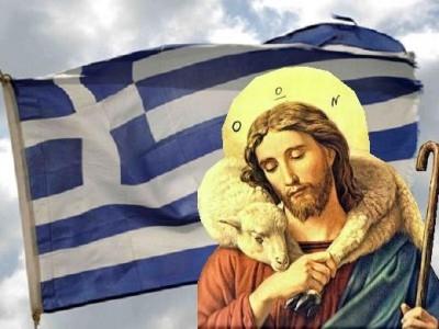 Αποτέλεσμα εικόνας για Ο Θεός διέπλασε το Ελληνικό Έθνος ως οφθαλμόν εις το σώμα της ανθρωπότητος